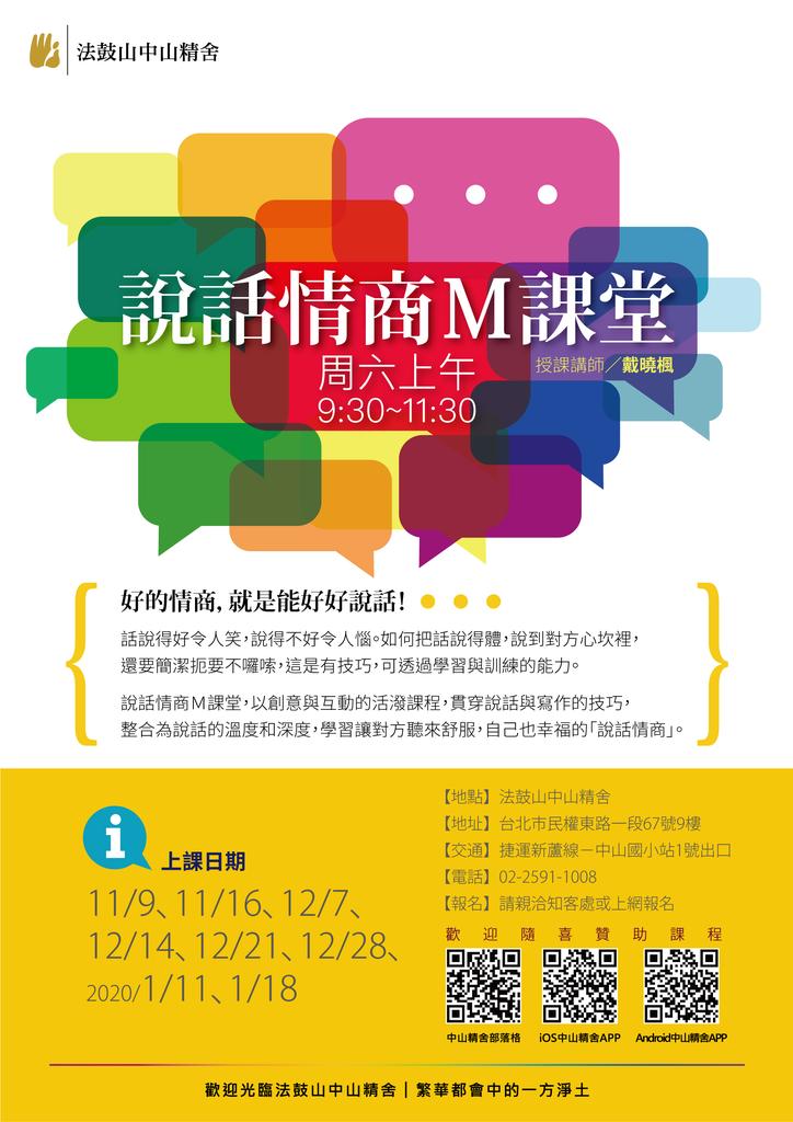 2019下半年說話情商-網頁用(1016更新).png