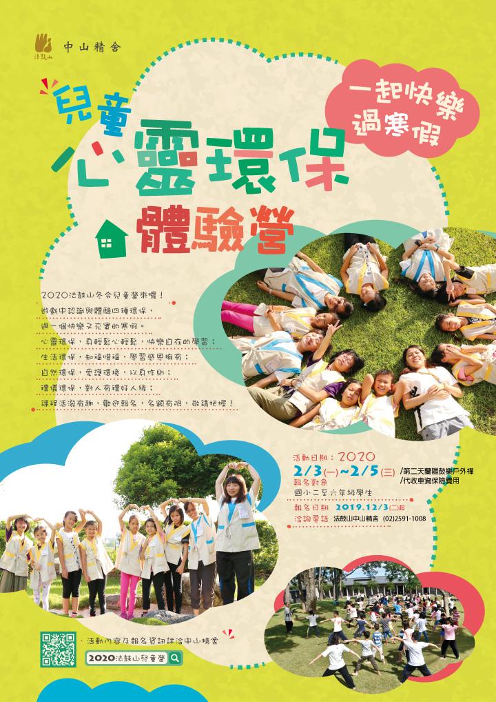 20200203_CSDDM冬令兒童營海報_網頁用.jpg
