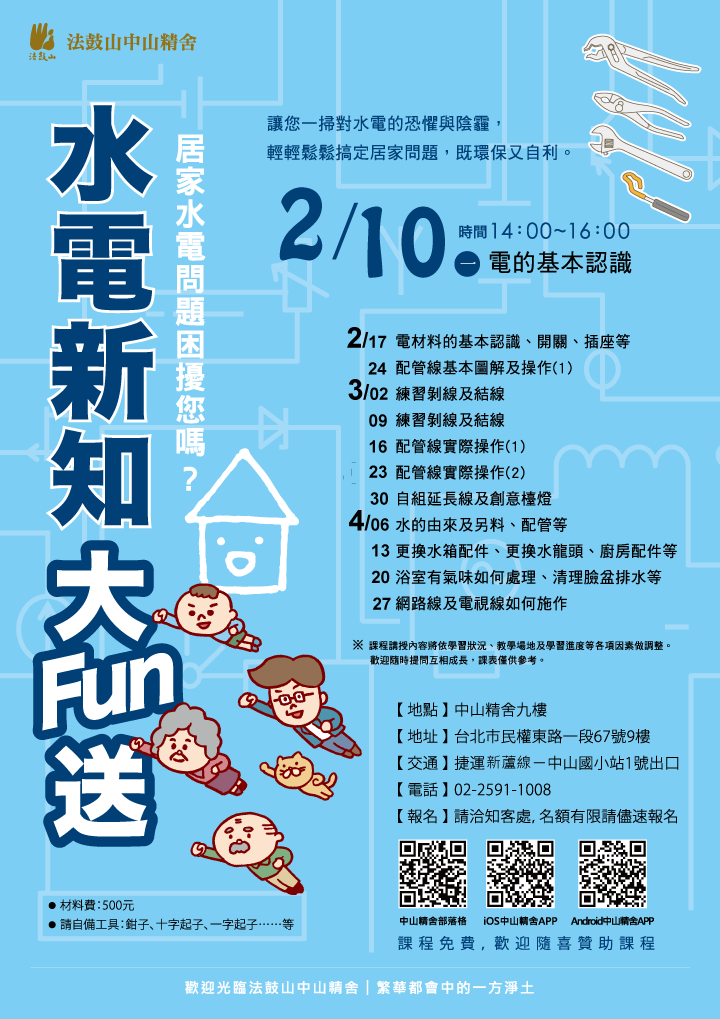 2020H01-水電新知課程_網頁用 (1).png