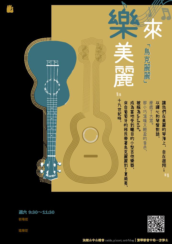 2020H01法鼓山樂來樂美麗初階n高階班_網頁用 (1).png