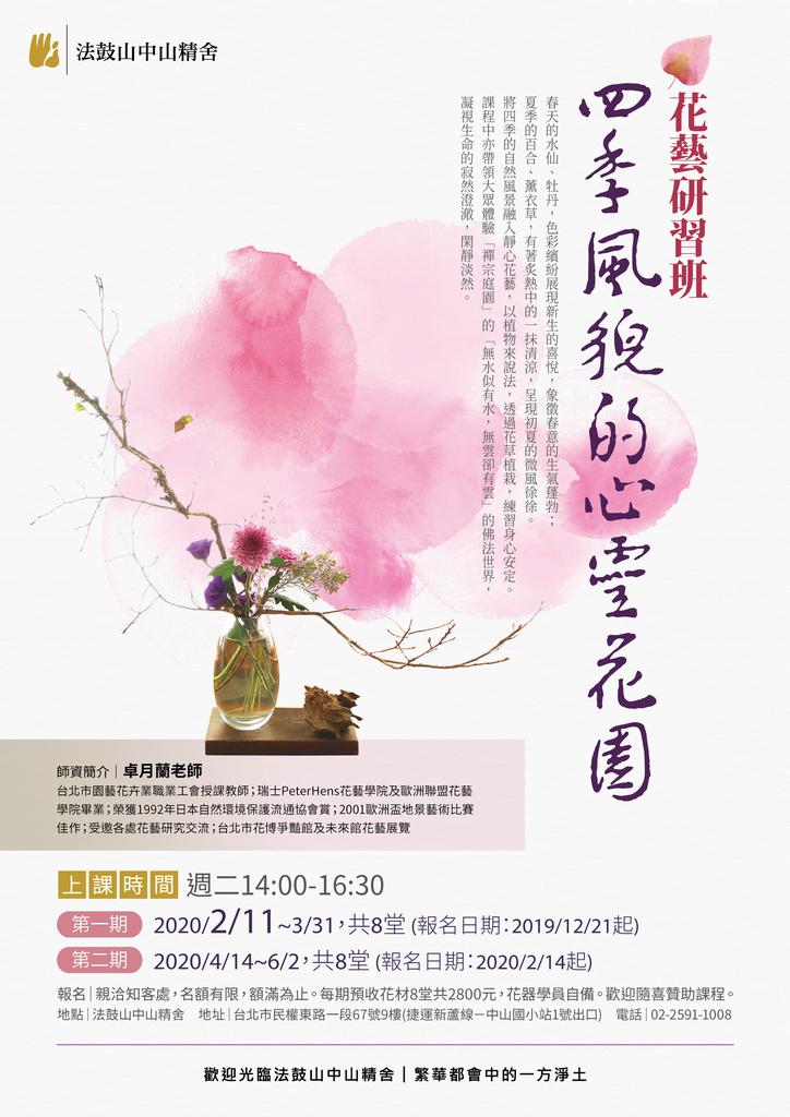 2020H01-花藝研習班.png