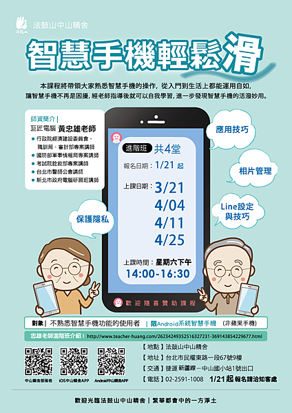 2020H1智慧手機3月進階班_網頁用 (2)