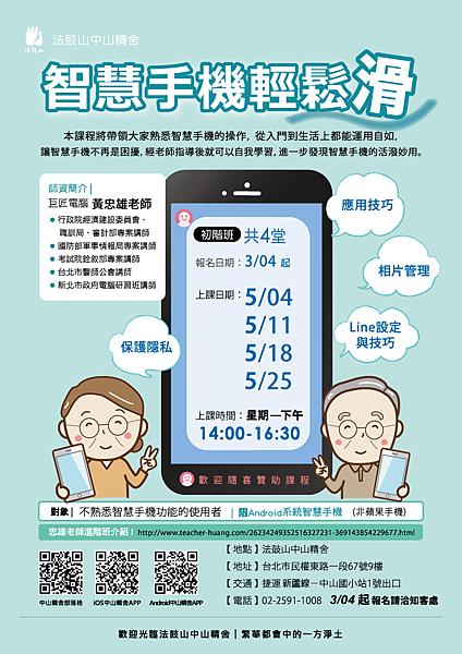 2020H1智慧手機5月初階班_網頁用