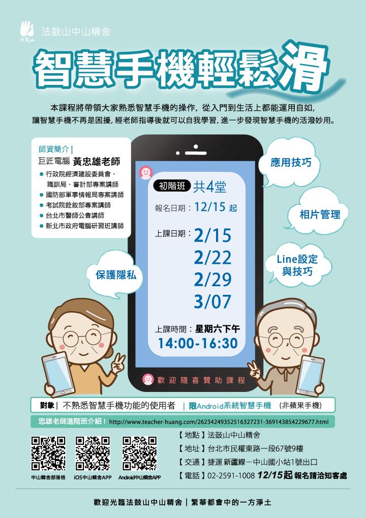 2020H1智慧手機2月初階班_網頁用2.png