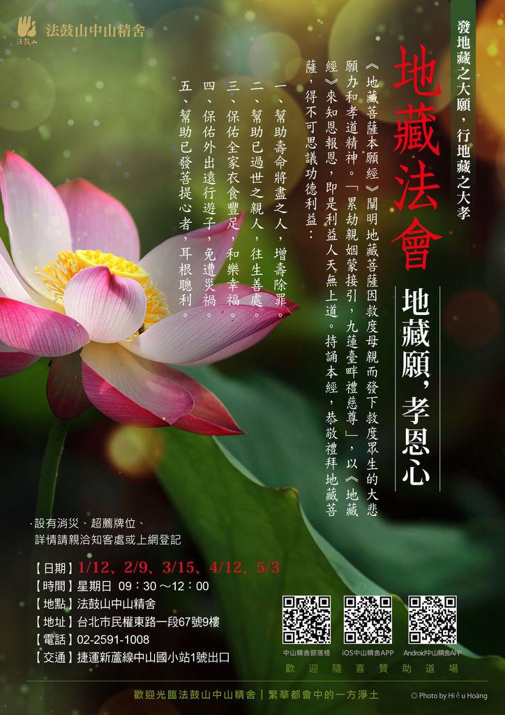 2020上半年-地藏法會海報_網頁用A4.jpg