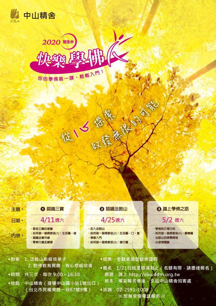 2020快樂學佛人網頁4-11開課.jpg
