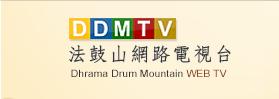 法鼓山網路電視台logo.png