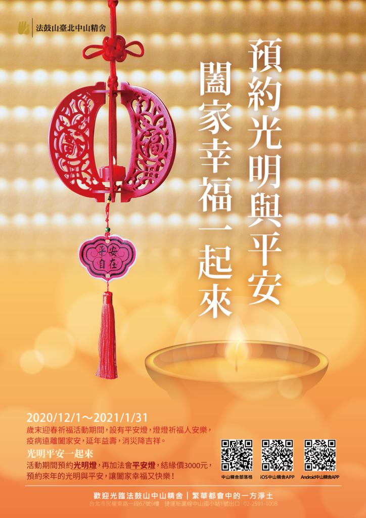 20201202_光明燈+平安燈.png
