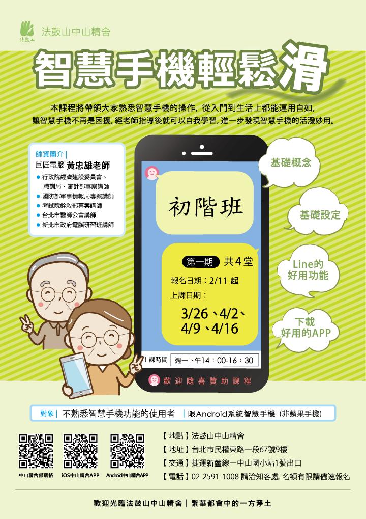 2021H01_智慧手機初階班(第一期)_網頁用.png
