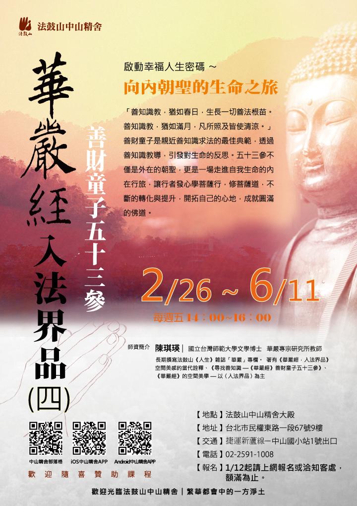 2021H01-華嚴經課程_網頁用.jpg