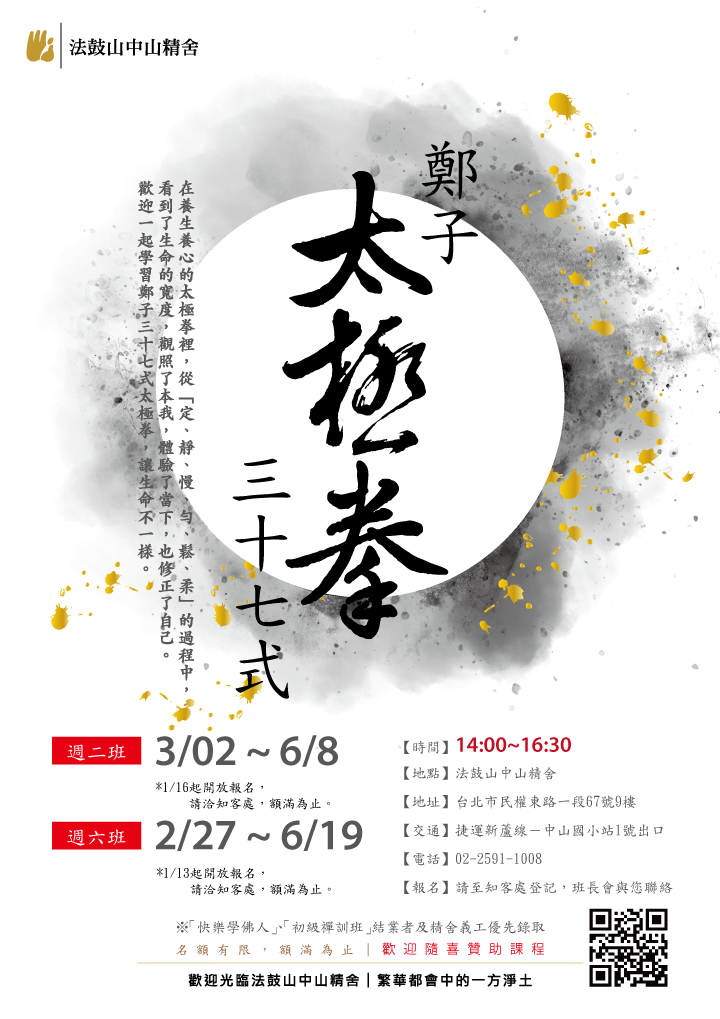 2021H01_太極拳_網頁用.png