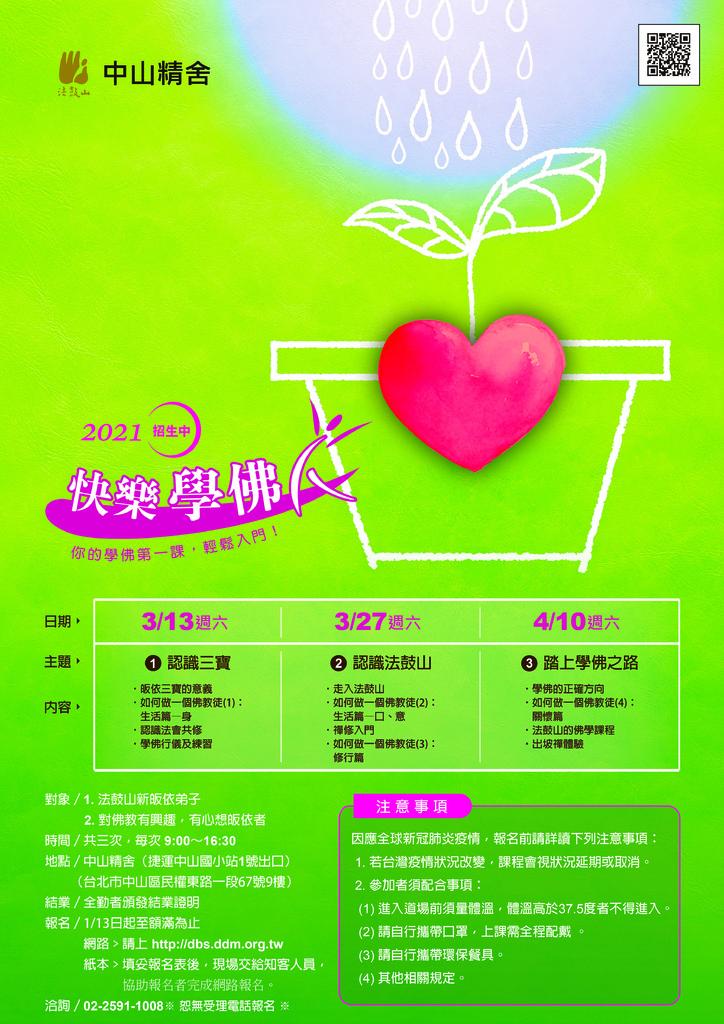 2021快樂學佛人海報CSDDM版A3-01.jpg