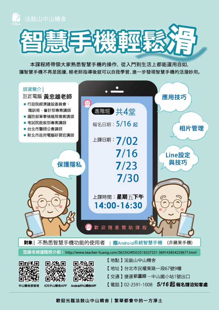 2021H01智慧手機進階班(第三期)_網頁用.png