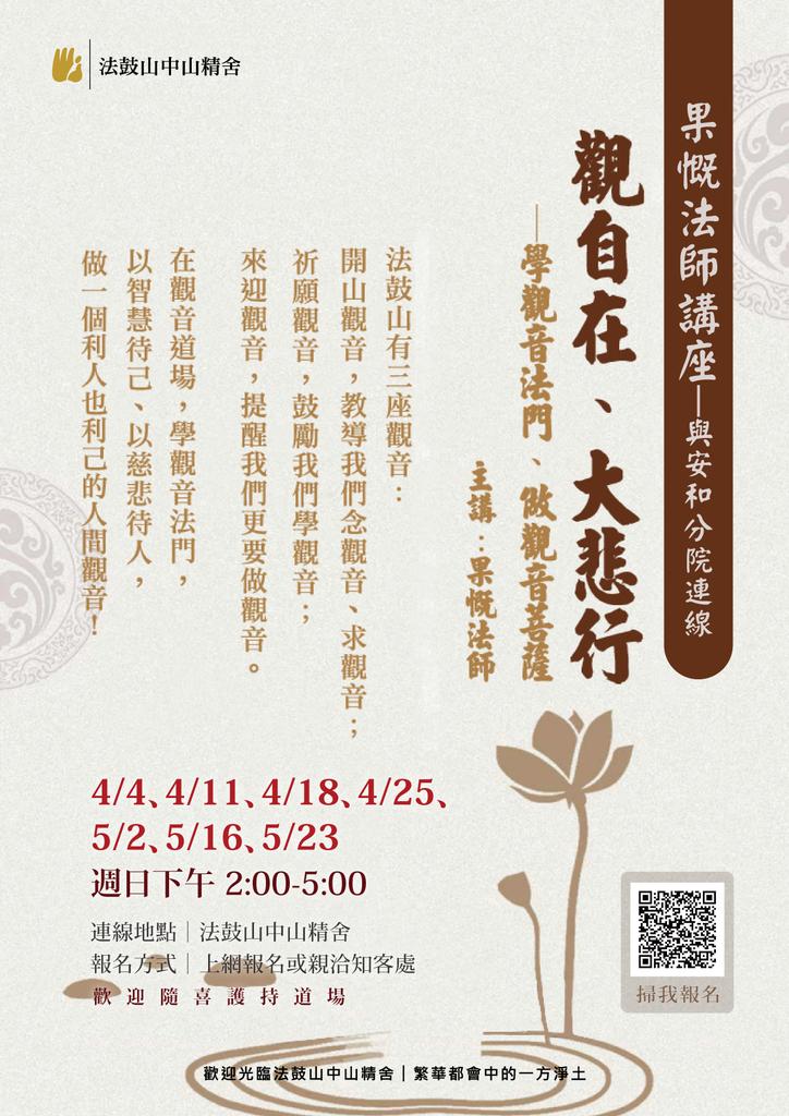 2021H01_果慨法師講座連線(網頁用).png