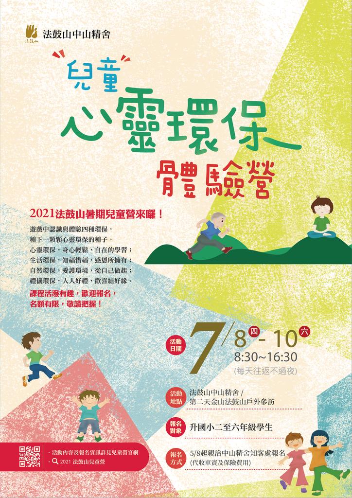 2021H01_兒童營(網頁用).png