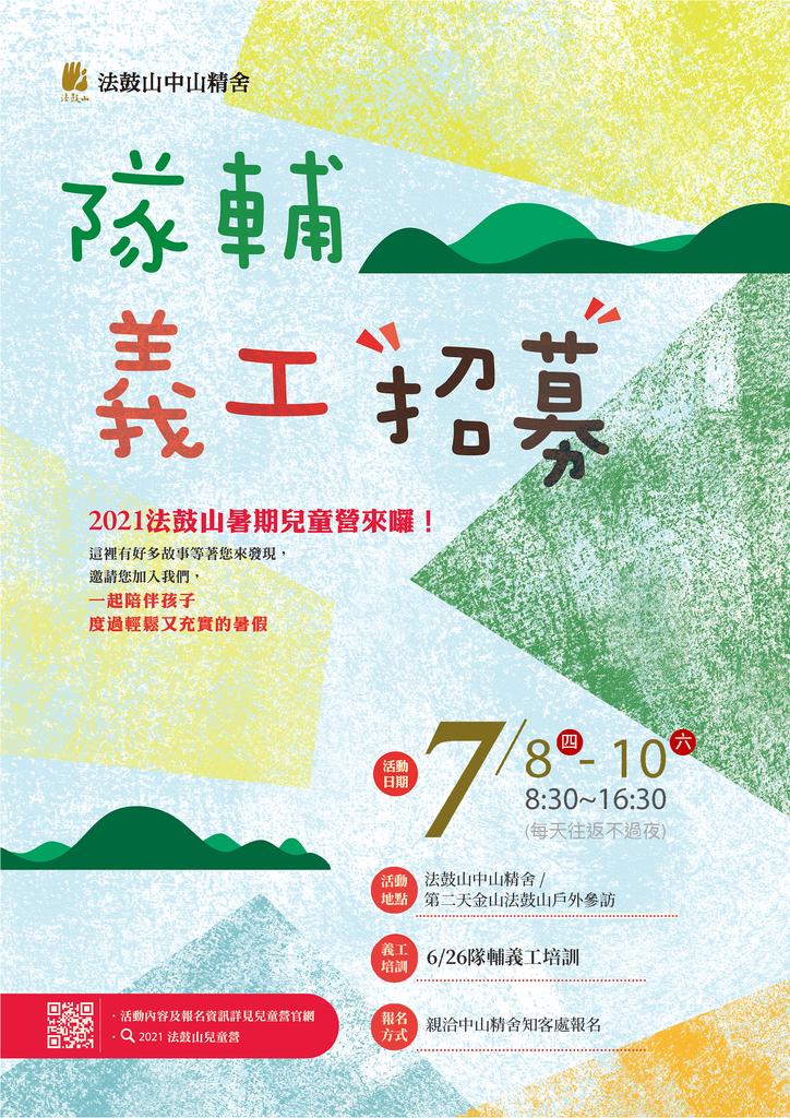 2021H01_兒童營義工招募0410.png