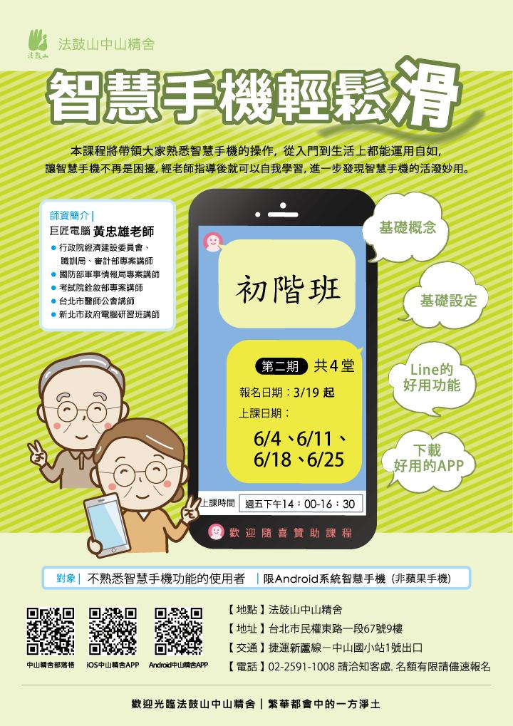 2021H01_智慧手機初階班(第二期)_網頁用_6月.png