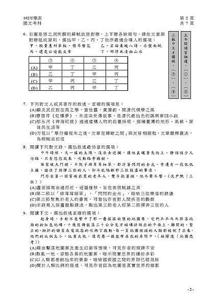 01-102學測國文定稿_Page_3