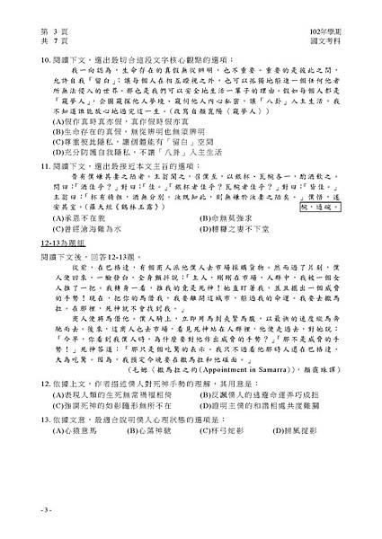 01-102學測國文定稿_Page_4