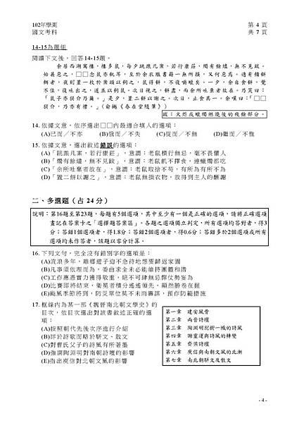 01-102學測國文定稿_Page_5