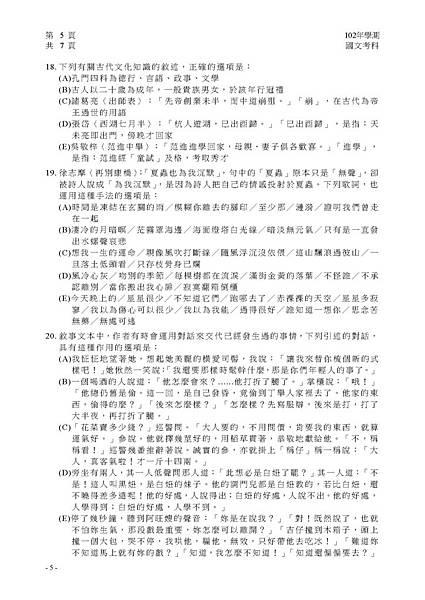 01-102學測國文定稿_Page_6