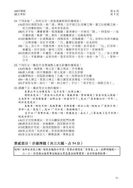 01-102學測國文定稿_Page_7