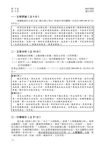 01-102學測國文定稿_Page_8