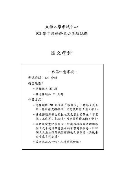 01-102學測國文定稿_Page_1