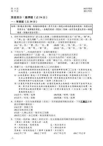 01-102學測國文定稿_Page_2
