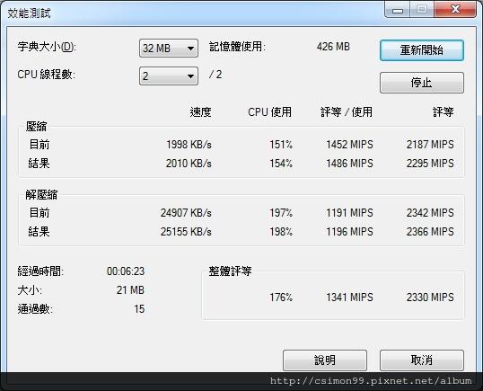 7-ZIP_32M.jpg