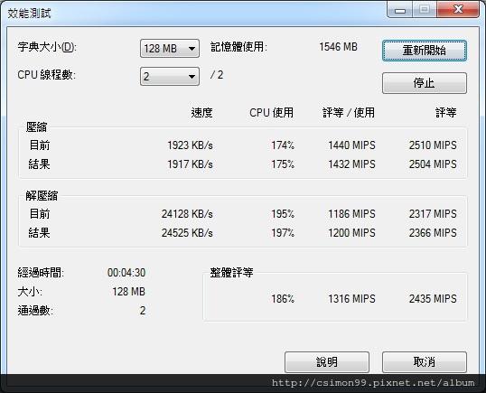 7-ZIP_128M.jpg