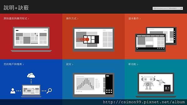 0D-win81-新功能-說明與訣竅.jpg