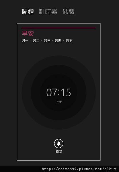 0E-win81-新功能-鬧鐘.jpg