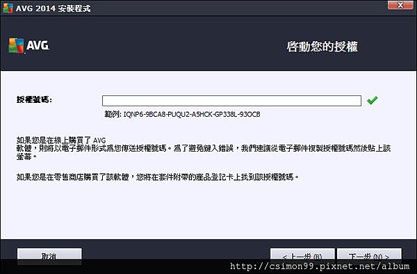 8-限免-安裝03-序號自動產生.PNG