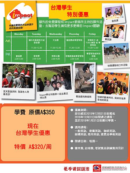 Impact promotion 2015(2)
