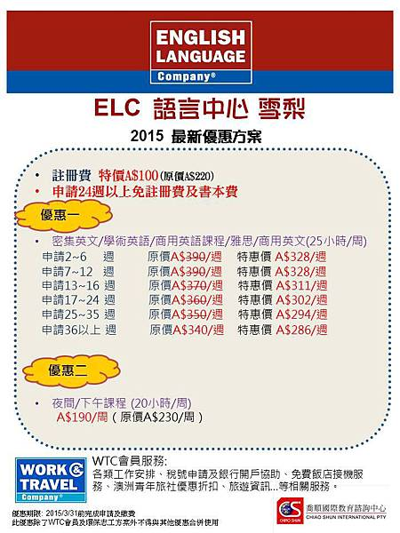 ELCpromotion (1)(1)