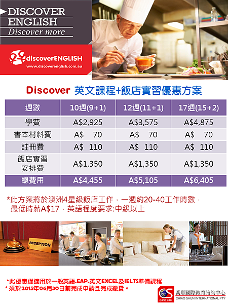 discover English+Hotel Internship