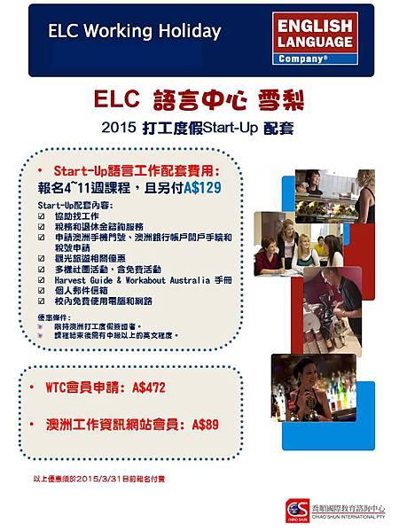 ELCstartuppack(1)