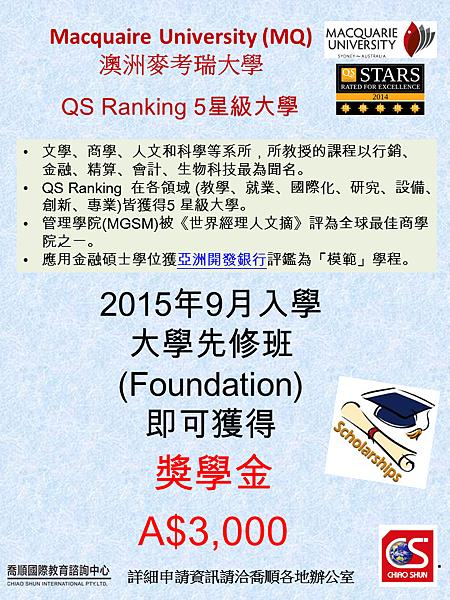 MQ Scholarship