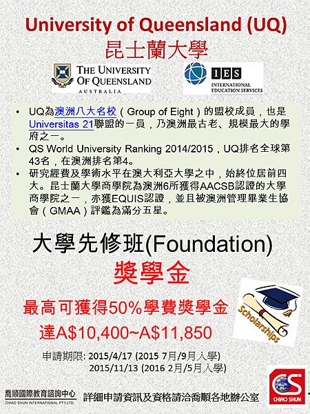 UQ Scholarship