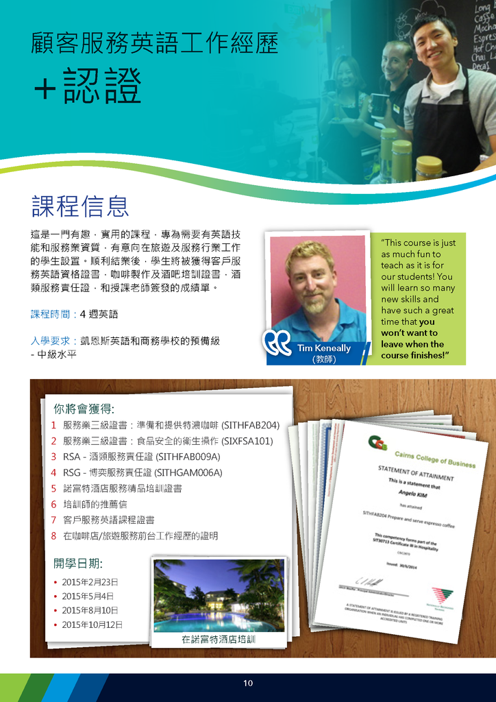 CCE-brochure-CHINESE_页面_10