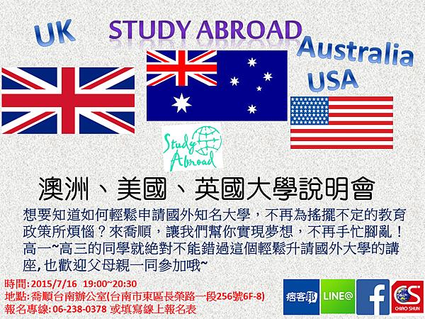 澳洲、美國、英國大學說明會