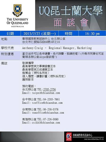 【留學】昆士蘭大學(UQ) 7月 面談會
