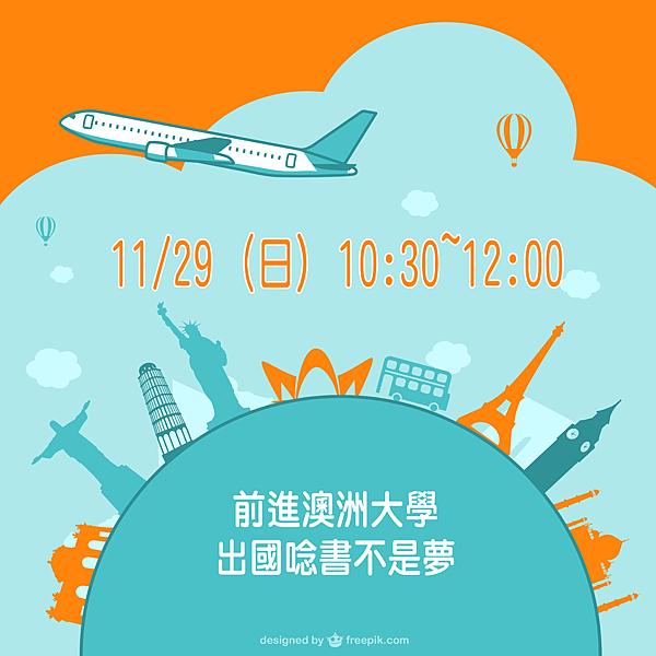 FB廣告宣傳圖台北 20151129
