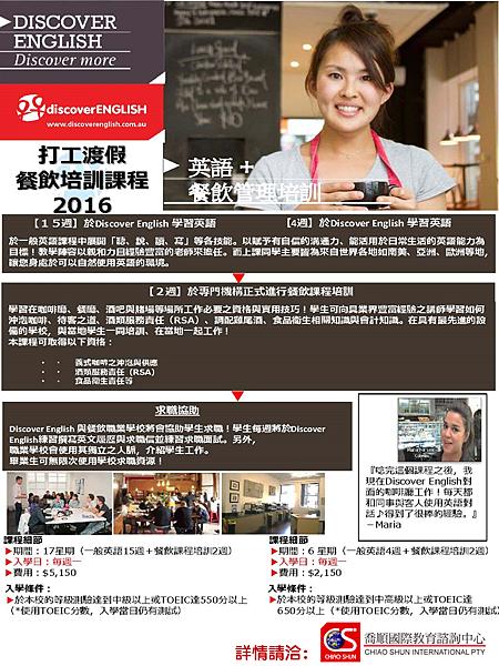 Discover English Hospitality Program_P1