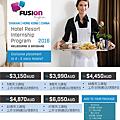 Fusion_Hotel Internship_20151221_Peggy