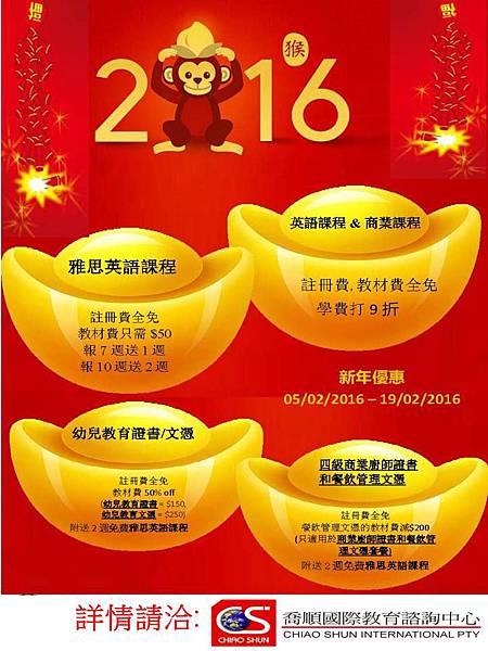 QAT 2016 Lunar Year Promo_20160204_1822_Ceci.jpg