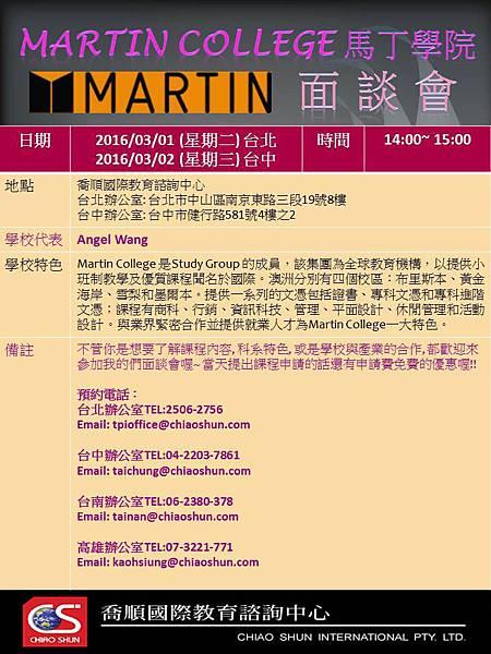 Martin College面談會_20160201_1258_Ceci.jpg