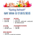 QAT 2016 Spring Promo_20160309_1829_Ceci