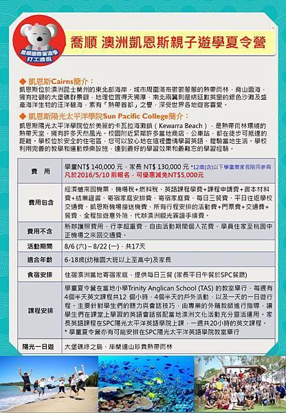 2016 喬順親子遊學團Flyer第一頁_20160310.jpg